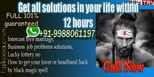 In India Love Problem Solution +91 9988061197 Kamdev